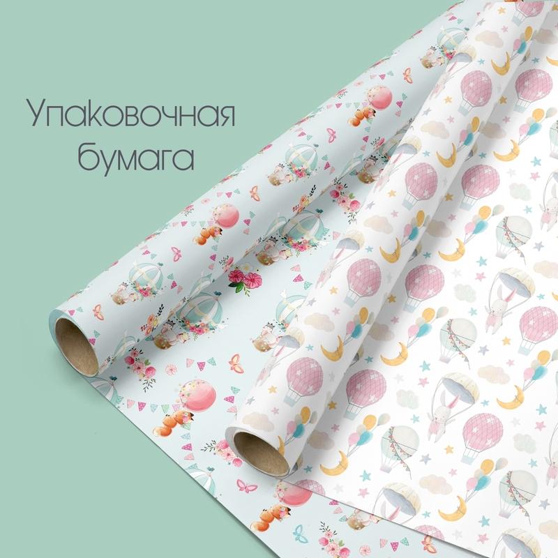 Упаковочная подарочная бумага